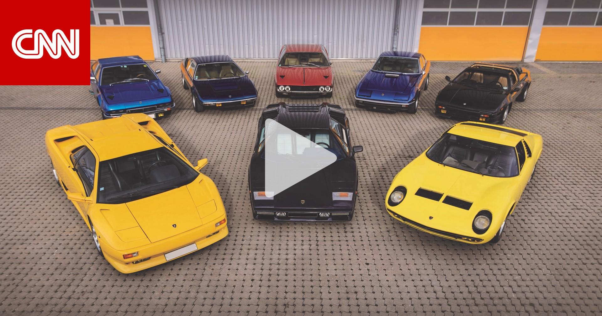8 سيارات لامبورغيني نادرة تباع في مزاد على الإنترنت.. وهذا سعرها