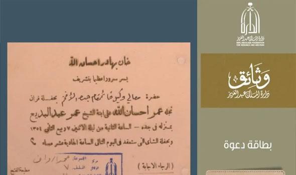 """الكشف عن بطاقة دعوة لزواج في """"جدة"""" السعودية عمرها 85"""