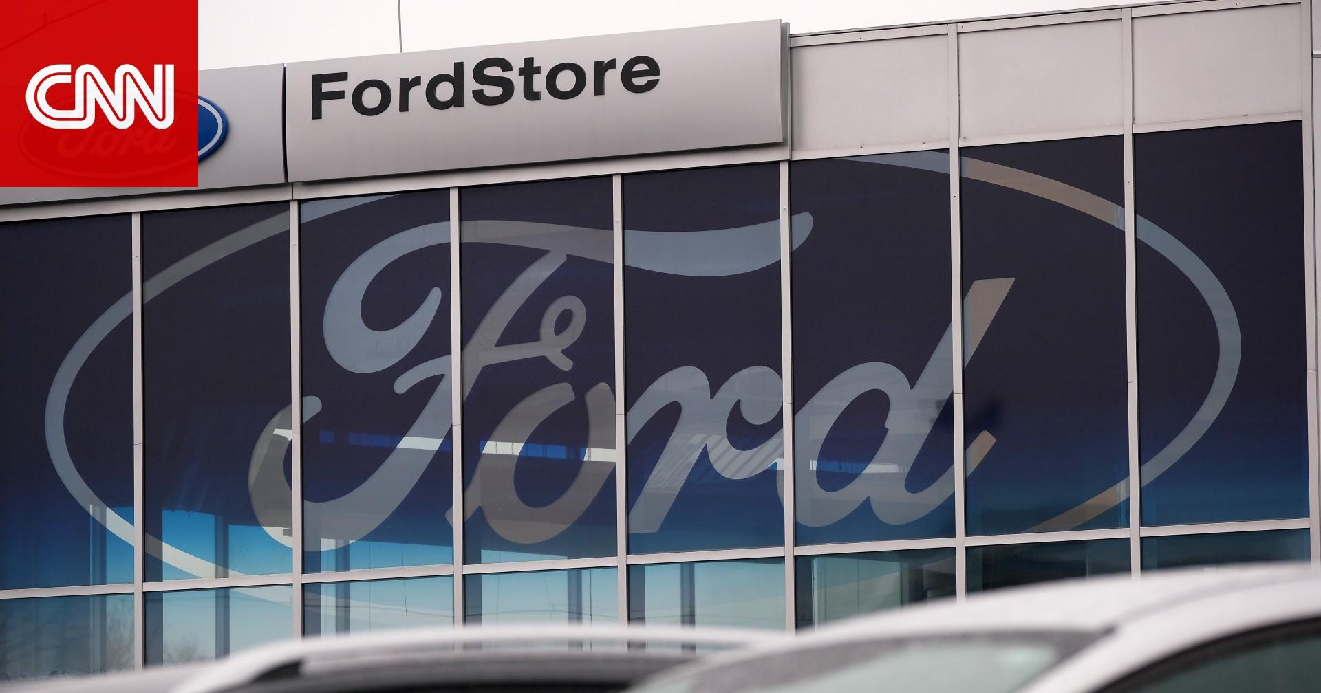 فورد تستدعي مليوني سيارة بأمريكا لخلل قد يفتح الأبواب خلال القيادة