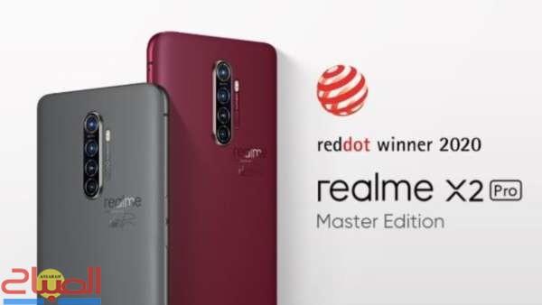 """هاتف """"realme X2 Pro"""" يحصد جائزة """"النقطة الحمراء لأفضل تصميم"""" ل 2020"""
