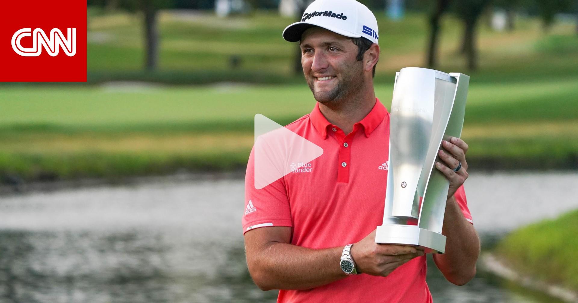 بعمر الـ 25 عاما فقط.. كيف وصل لاعب الغولف هذا إلى المرتبة الأولى عالميا؟