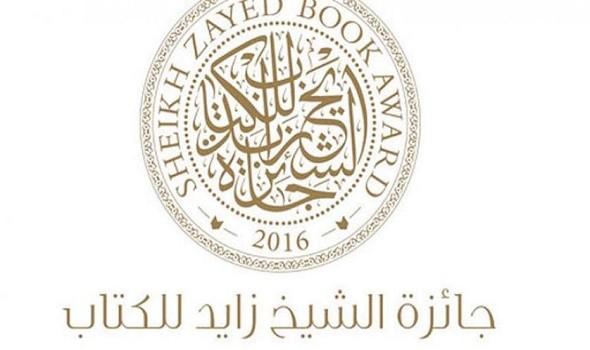 جائزة الشيخ زايد للكتاب تعلن القائمة الطويلة لفرع الآداب