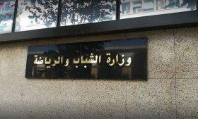 وزارة الشباب والرياضة تواصل منح إعانات مالية للرياضيين
