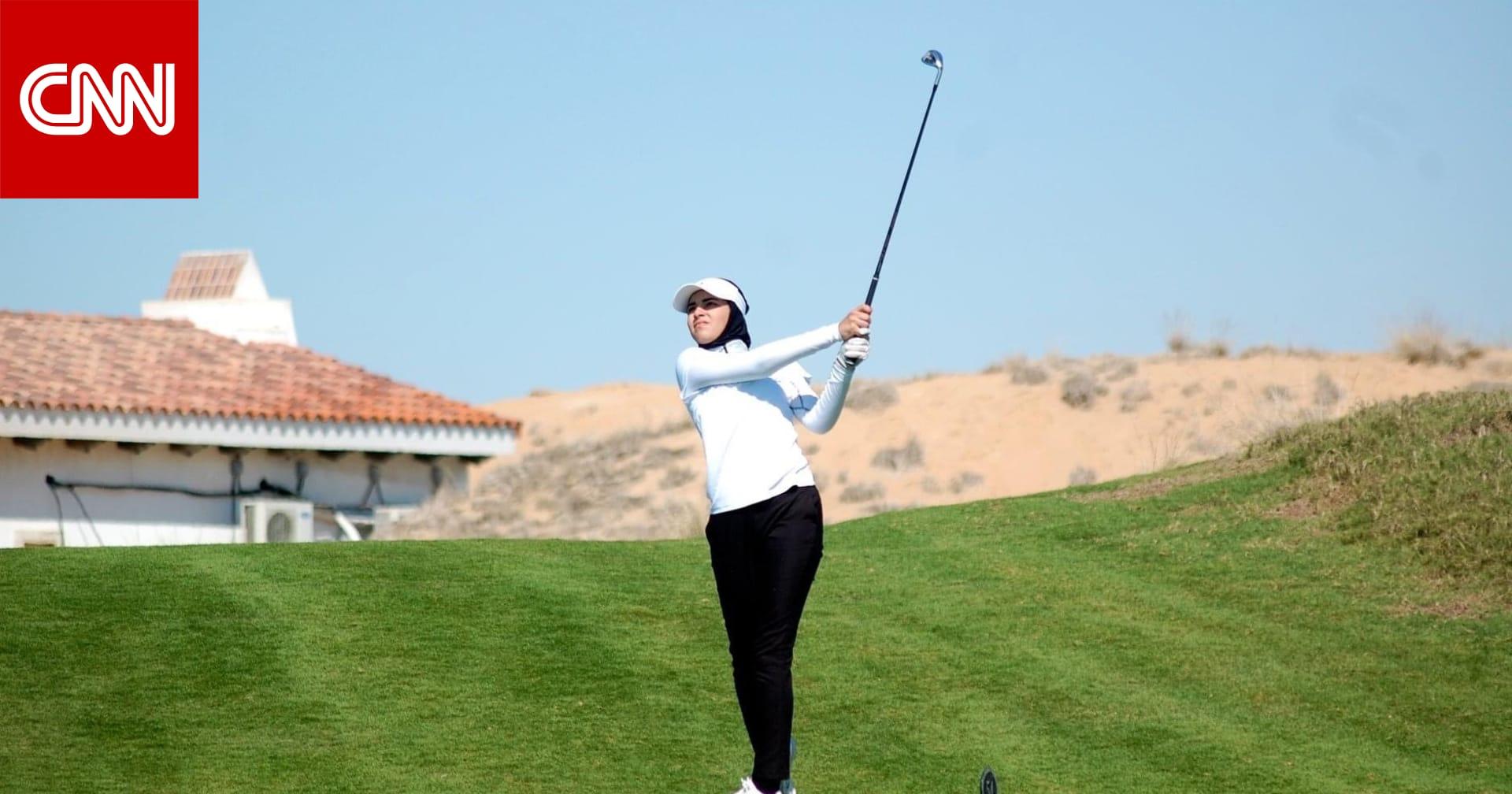 إنجازات كبيرة رغم صغر سنها.. تعرف إلى لاعبة الغولف الإماراتية ريما الحلو
