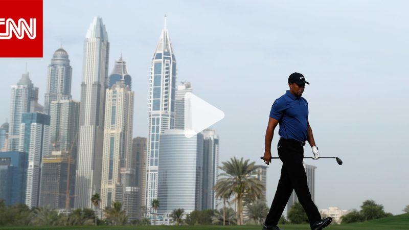 """""""دبي ديزرت كلاسيك"""".. كيف أصبحت المدينة وجهة لعالم الغولف؟"""