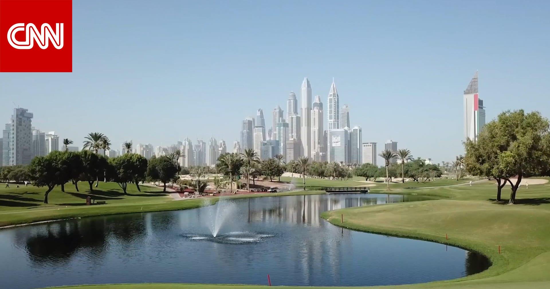 من صحراء إلى أول ملعب عشبي في الشرق الأوسط..صور تكشف مراحل تطور أحد أبرز ملاعب الغولف في دبي