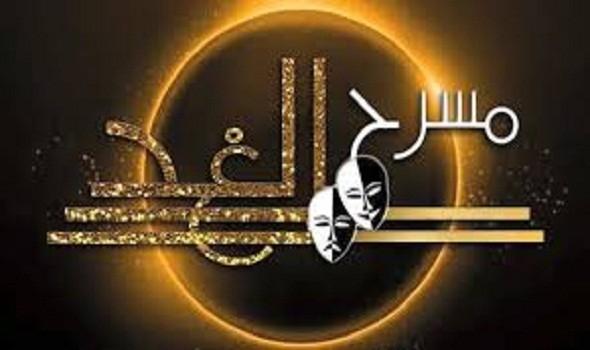 """العرض المسرحى """"جنة هنا"""" يختتم لياليه بقصر ثقافة كفر الشيخ"""