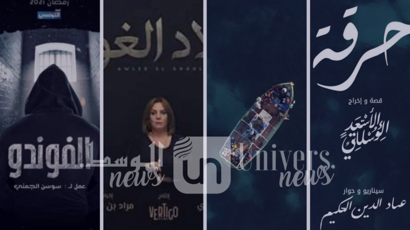 """تلفزة رمضان: الإمتياز ل""""حرقة""""… والعنف قاسم مشترك!"""