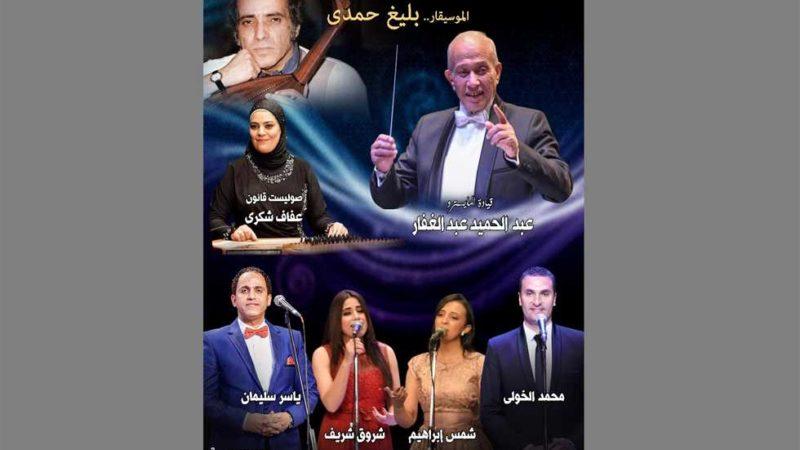 إلغاء حفل لأعمال بليغ حمدي في أوبرا دمنهور مساء اليوم