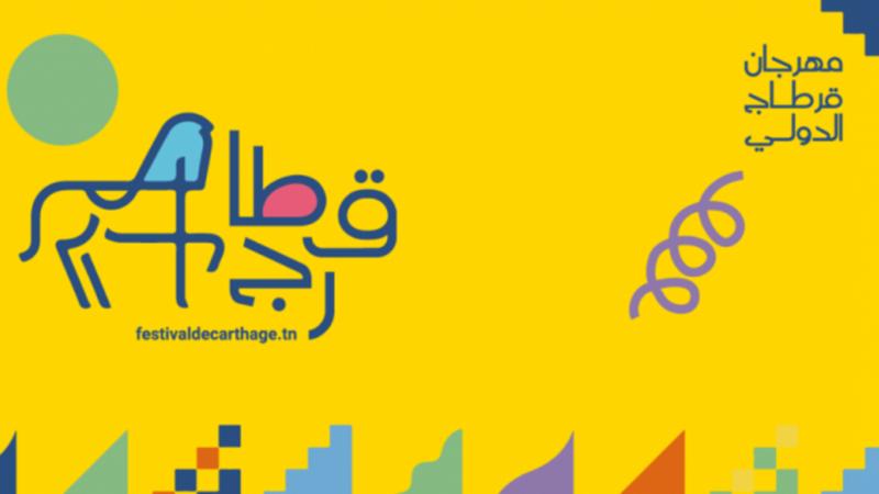 مهرجان قرطاج الدولي : دورة دون المأمول !