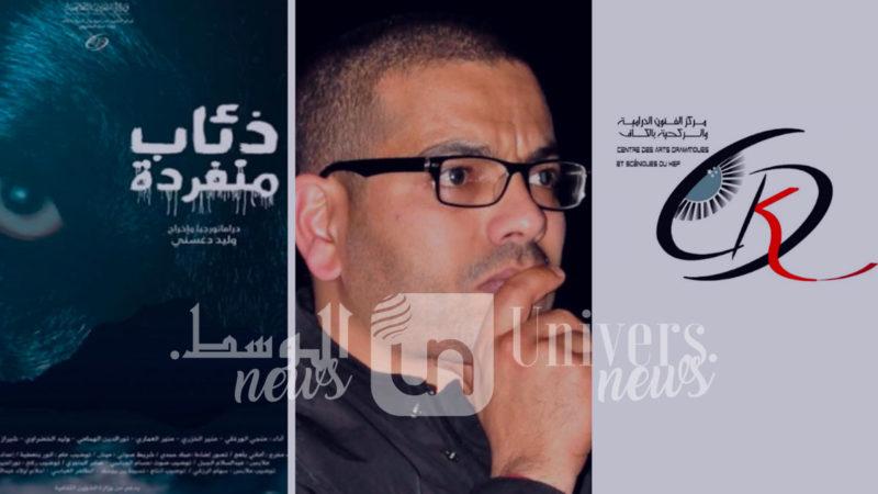 عاجل: رئاسة الجمهورية تمنع مركز الكاف للفنون المسرحية من المشاركة في مهرجان مسرحي